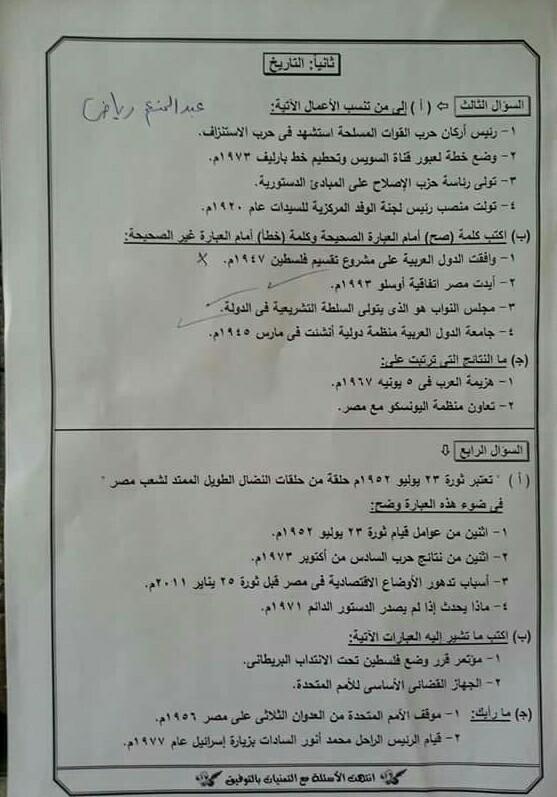نموذج اجابة امتحان الدراسات الاجتماعية للصف الثالث الاعدادي الترم الثاني 2017 محافظة الجيزة 2177