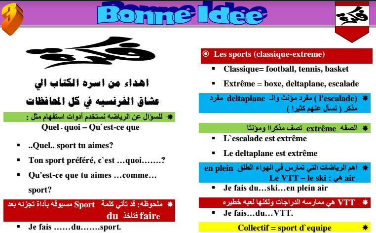 مراجعة اللغة الفرنسية للصف الثالث الثانوي في 12 ورقة pdf 2194
