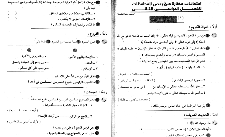 نماذج امتحانات المحافظات في التربية الاسلامية للصف السادس الابتدائي الترم الثاني  2219