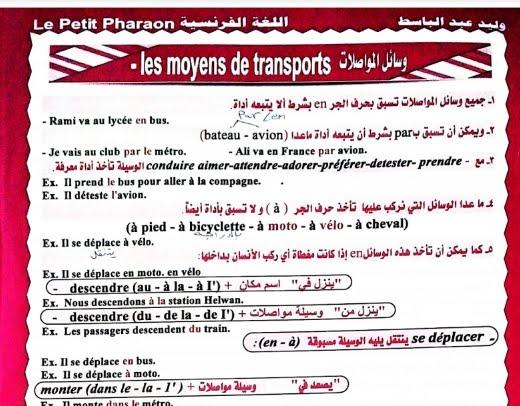 المراجعة النهائية فى اللغة الفرنسية للصف الثالث الثانوى 2017 مسيو وليد عبد الباسط 22211