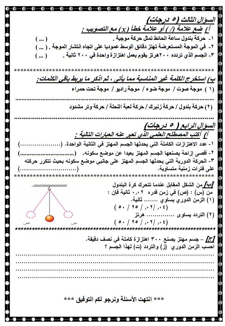 امتحان الميدترم علوم للصف الثاني الاعدادي الفصل الدراسي الثاني 230