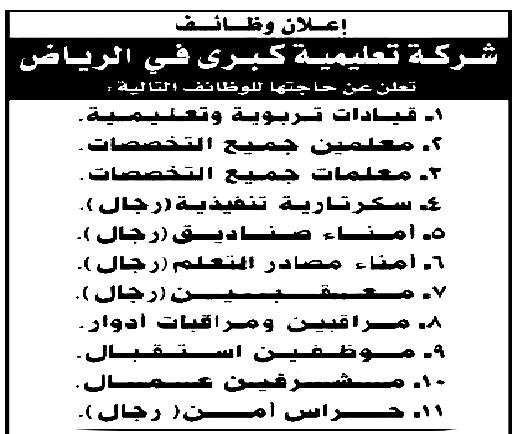 عاجل.. معلمين ومعلمات للسعودية  2310