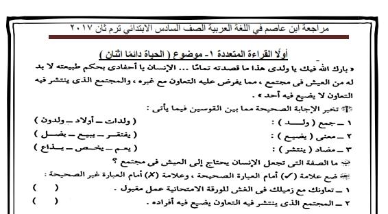 هام و عاجل : المراجعة النهائية في اللغة العربية للصف السادس الابتدائي الفصل الدراسي الثاني 2017 2411