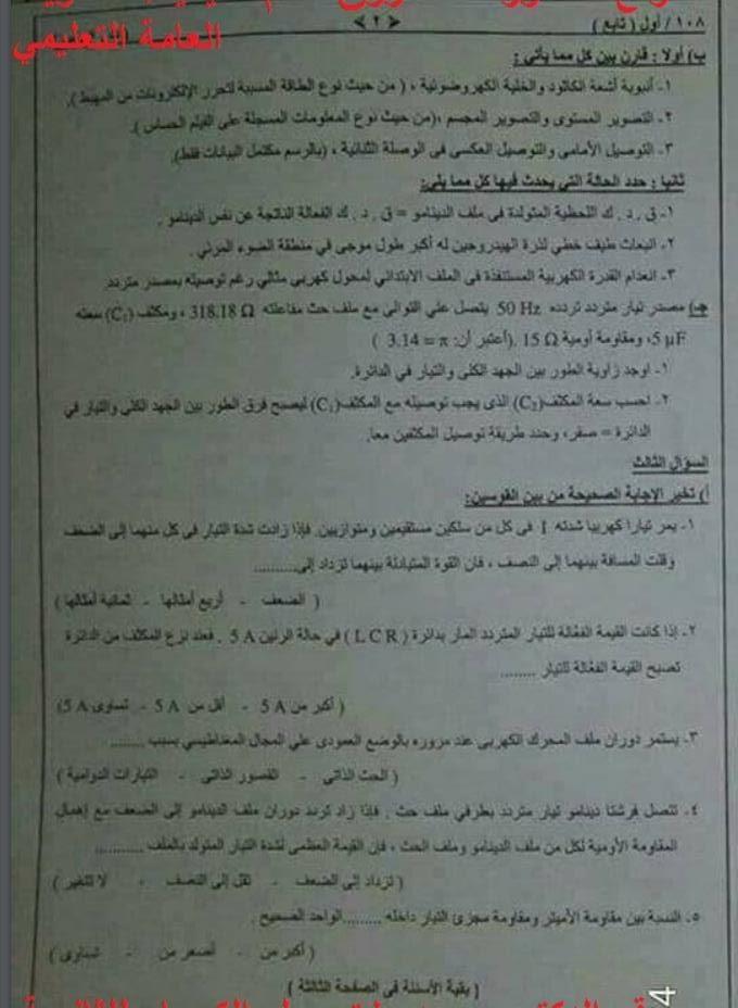 امتحان الفيزياء للصف الثالث الثانوي 2017 - السودان 263