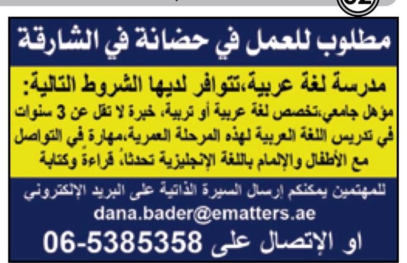 مطلوب مدرسات لغة عربية لحضانه بالشارقة_الامارات 3-10