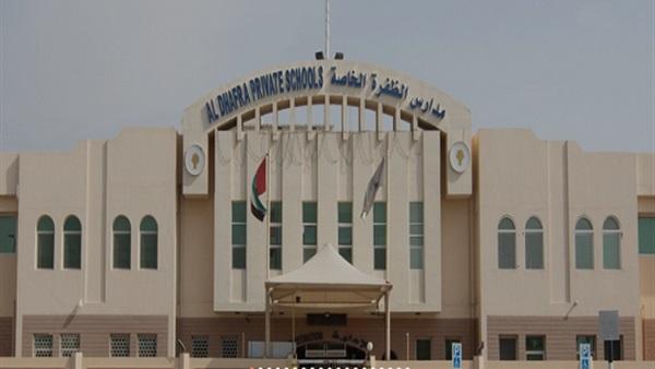 للتعاقد: مدارس الظفرة الإماراتية تطلب معلمين ومعلمات ( رياضيات - معلمي فصل - معلمي كي جي - مشرفين ابتدائي) 30210