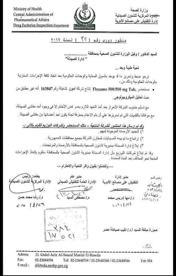 عاجل بالمستندات.. وزارة الصحة تحذر من استخدام مضاد حيوي شائع الاستخدام بين المصريين 3140