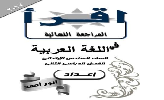 مراجعة سلسلة اقرأ فى اللغة العربية سادسة ابتدائى لن يخرج عنها امتحان الترم الثاني 3313