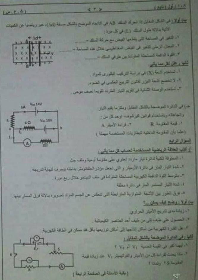 امتحان الفيزياء للصف الثالث الثانوي 2017 - السودان 338