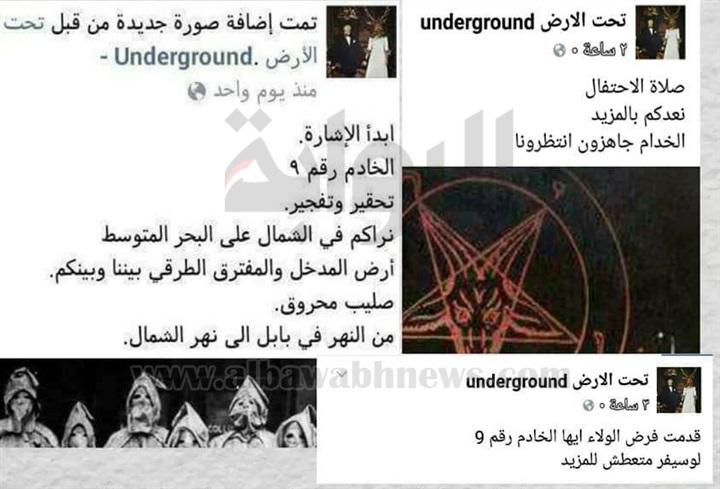 اعتقال ادمن صفحة «تحت الأرض» التي نشرت تدوينات عن تفجيرات كنيستي الإسكندرية وطنطا قبل حدوثها. 3511