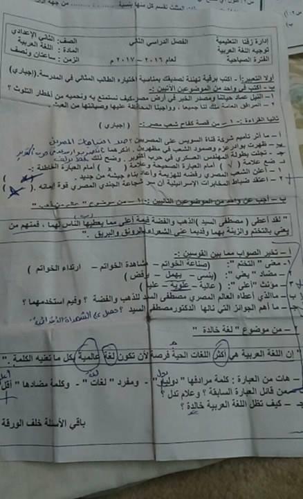 ورقة امتحان اللغة العربية تانية اعدادى ترم ثانى 2017 ادارة زفتى التعليمية 369