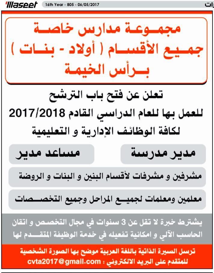 عاجل لمدارس خاصة برأس الخيمة_الامارات .. مطلوب معلمين واداريين و مشرفين 377