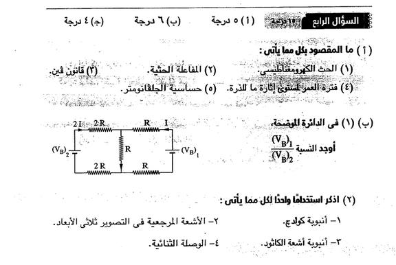 كل امتحانات فيزياء الثانوية العامة بالاجابات النموذجية هدية مجانية لامتحان فيزياء الثانوية  392