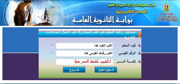 بالصور: الاعتذار عن أعمال امتحانات الثانوية العامة... ننشر الرابط والخطوات والشروط 4-310