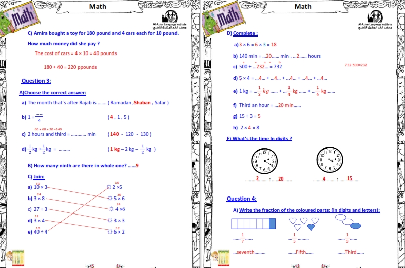مراجعة اخر العام Math للصف الثاني الابتدائي الترم الثاني 2018 4010