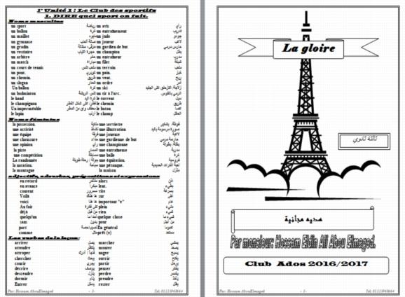 اقوى مذكرة شرح منهج اللغة الفرنسية Club Ado في 147 ورقة وورد للصف الثالث الثانوي 2017 4110