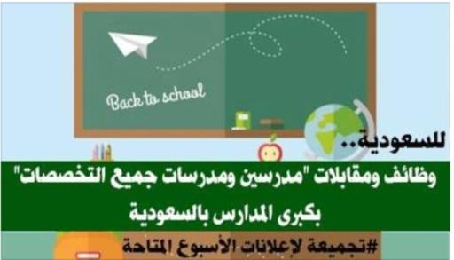 للسعودية.. مدرسين ومدرسات جميع التخصصات لكبرى مدارس الرياض والدمام والاحساء بالسعودية 4118