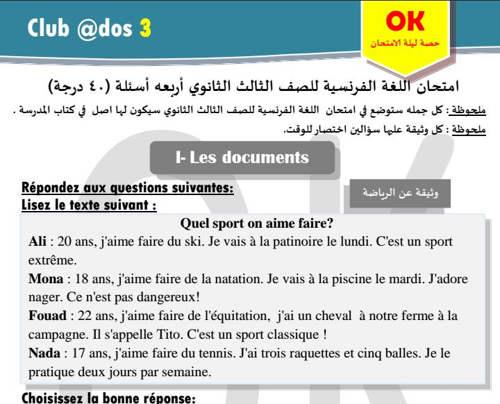 مراجعة ليلة امتحان الفرنساوي للصف الثالث الثانوى 2017 4128