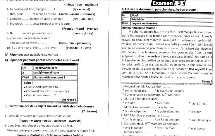 خمسون امتحان لغة فرنسية للصف الثالث الثانوى بمواصفات البوكليت 2017 426