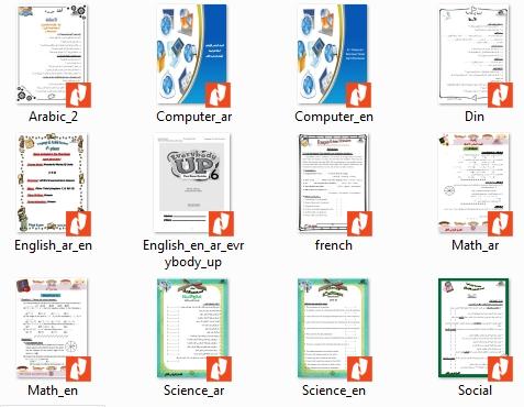 مراجعة كل مواد الصف السادس الابتدائى ترم ثانى  4410