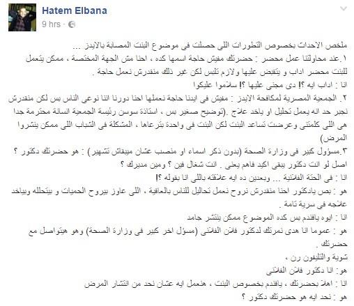 كارثة كبرى يفجرها طبيب مصري على الفيس 445