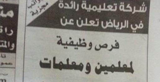 براتب 3700 ريال: مطلوب معلمين للعمل بالسعودية ، خبرة لا تقل عن 3 سنوات .. قدم الآن 4512