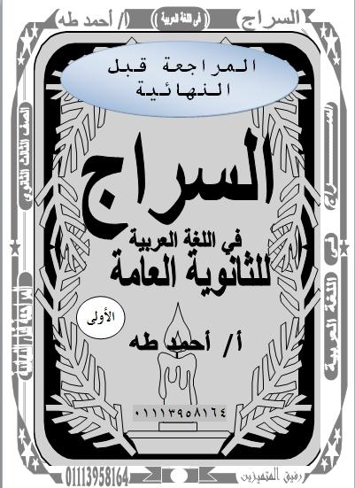 سلسلة مراجعات السراج في اللغة العربية للصف الثالث الثانوي 2017 45510