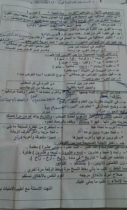 ورقة امتحان اللغة العربية تانية اعدادى ترم ثانى 2017 ادارة زفتى التعليمية 457