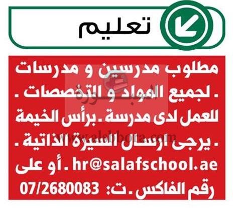 """فوراً.. للتعاقد مع معلمين ومعلمات """"جميع التخصصات"""" لمدرسة خاصة برأس الخيمة_الإمارات 49310"""