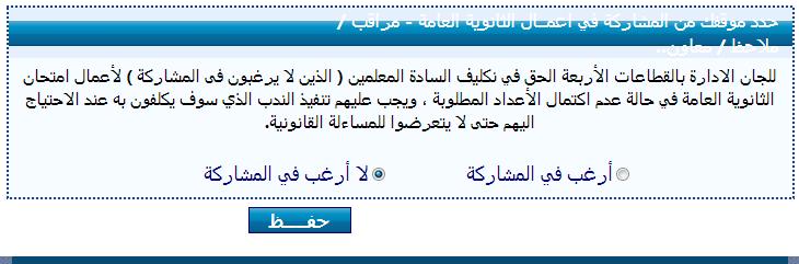 بالصور: الاعتذار عن أعمال امتحانات الثانوية العامة... ننشر الرابط والخطوات والشروط 5-310