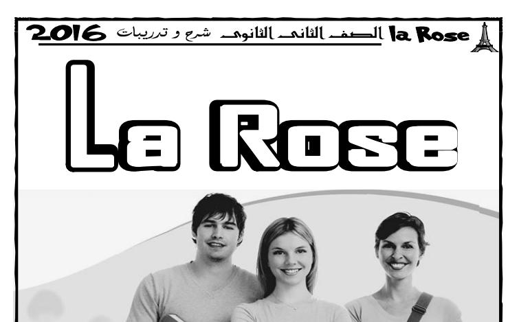 مذكرة La rose في اللغة الفرنسية 138 ورقة pdf للصف الثانى الثانوى الترم الاول 2018 511