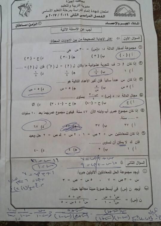 كتاب الامتحان للصف الثانى الاعدادى الترم الثانى عربى