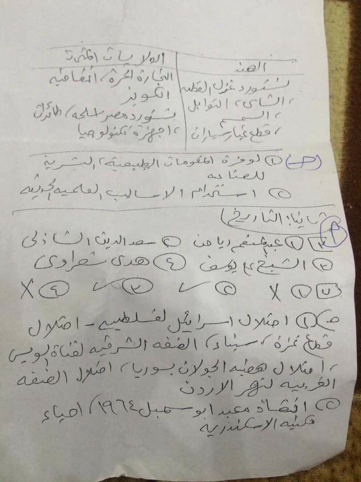 نموذج اجابة امتحان الدراسات الاجتماعية للصف الثالث الاعدادي الترم الثاني 2017 محافظة الجيزة 5130