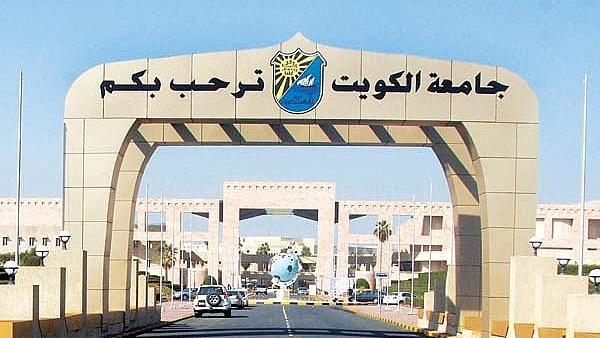 عاجل.. جامعة الكويت تعلن عن وظائف لأعضاء هيئة التدريس 5136