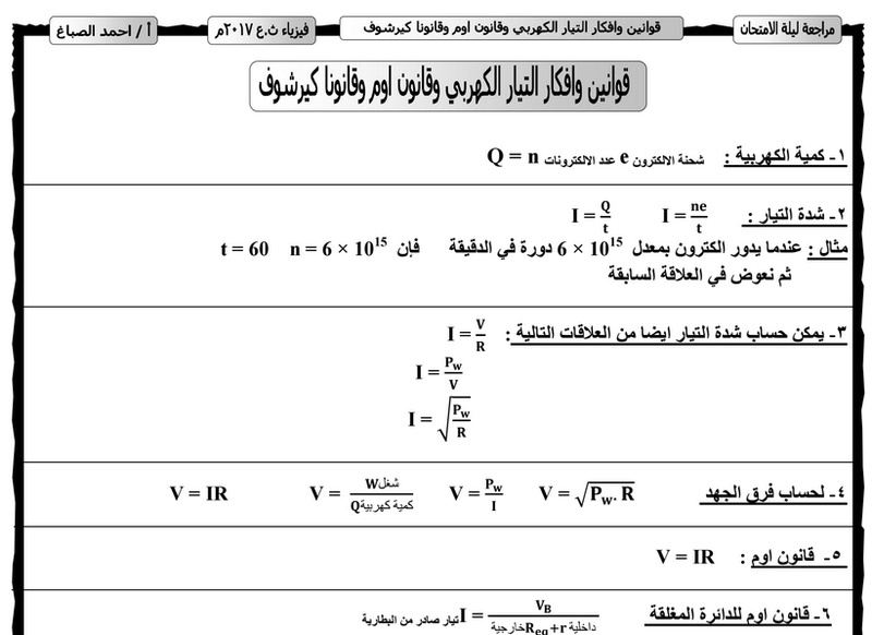 مهم لطلاب ثانوية عامة .. افكار وقوانين مسائل الفيزياء 26 ورقة pdf فقط 5154