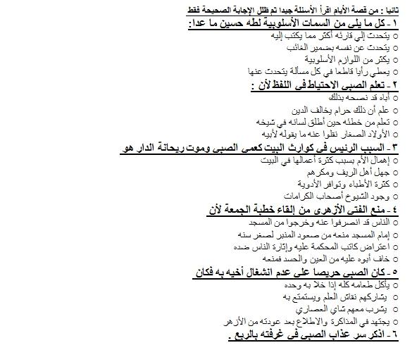 بوكليت اللغة العربية للثانوية العامة 2017 وورد 525