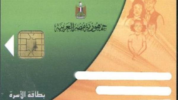 التموين:  لن يتم العمل ببطاقات التموين الغير محدثة اعتباراً من هذا التاريخ 54910