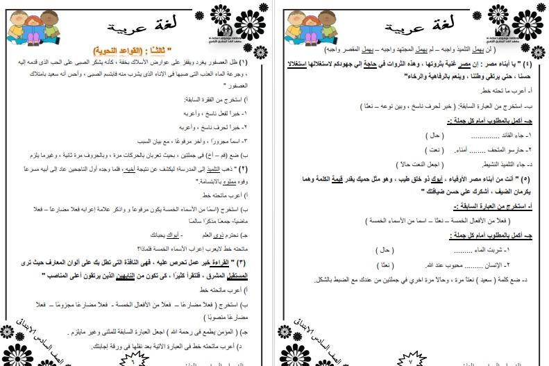 مراجعة اخر العام في اللغة العربية للصف السادس الابتدائي الترم الثاني 2017 553