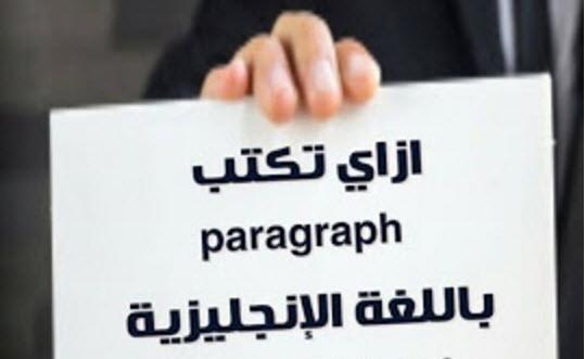 كيفة تكتب براجراف بالانجليزية؟ شرح فيديو 55511