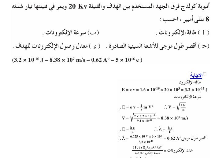 200 سؤال بالاجابة على الأطياف الذرية- فيزياء ثالثة ثانوى - صفحة 2 5631