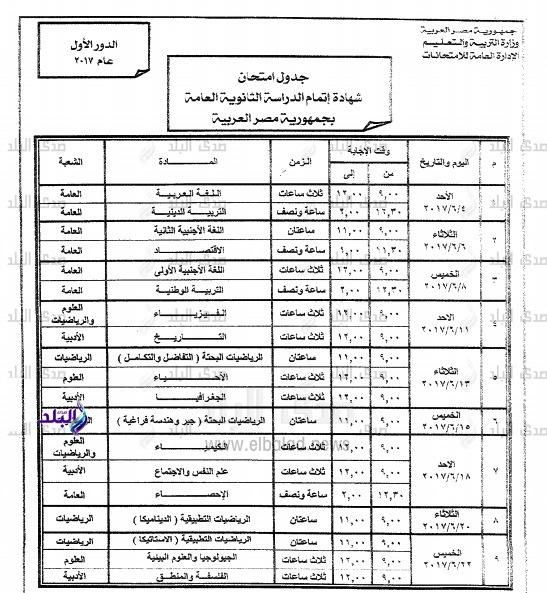 جدول امتحانات الثانوية العامة لعام 2017 الرسمي للدور الاول بجمهورية مصر العربية 56310