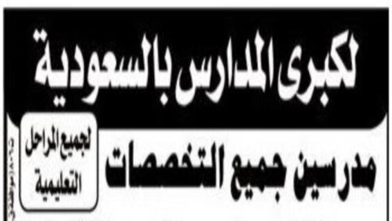 فورا.. عقود بالسعودية لمعلمين لغة عربية،رياضات،انجليزى،علوم.. بمرتبات مغرية 56612