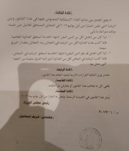 بالمستندات.. لايجوز الجمع  بين علاوة الغلاء الاستثنائية وبين العلاوة الدورية أول يوليو 2017 5662