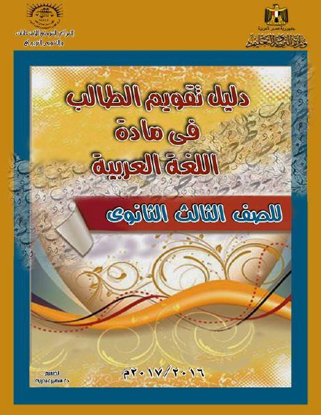 دليل تقويم الطالب في اللغة العربية طبقا لنظام البوكليت للصف الثالث الثانوى 2017 61650410