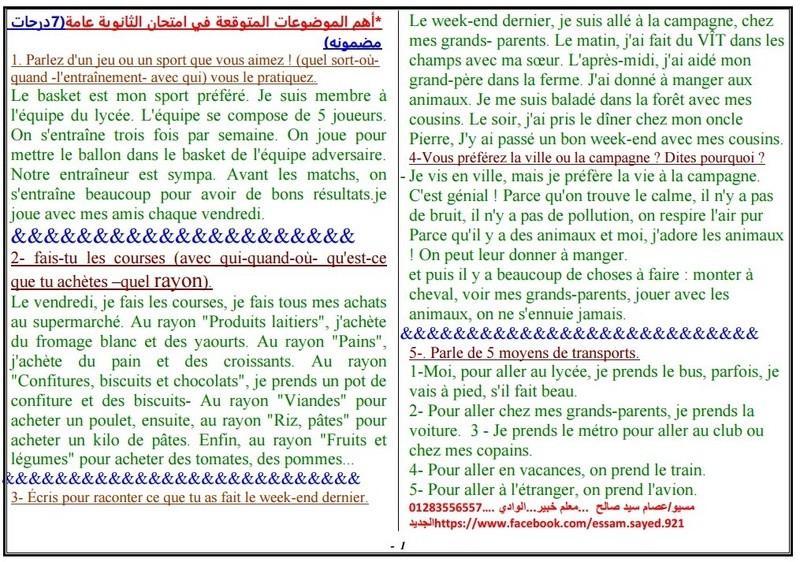 أهم الموضوعات المتوقعة في امتحان اللغة الفرنسية للصف الثالث الثانوى 2017 فى  ورقة واحدة 623