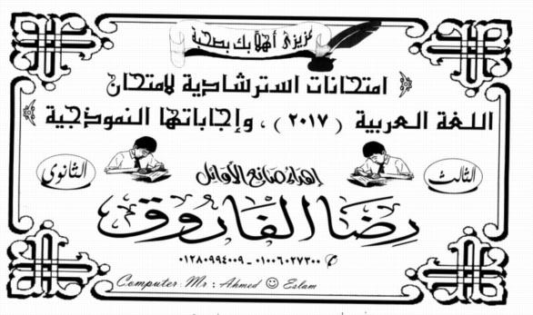 3 نماذج امتحانات لغة عربية بالاجابات النموذجية لن يخرج عنهم امتحان الثانوية العامة 6623