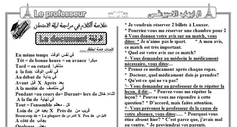 مراجعة ليلة الامتحان مسيو/ ايهاب الاسيوطى -14  ورقة - ثالثه ثانوى2017 6626