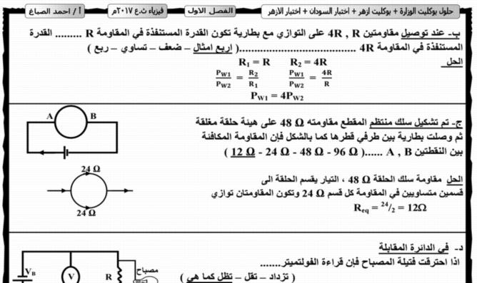 خلاصة مراجعة ليلة امتحان الفيزياء س و ج للثانوية العامة.. أ/احمد الصباغ 6629