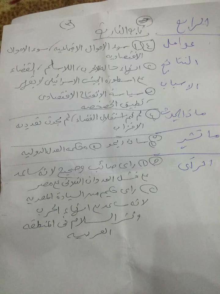 نموذج اجابة امتحان الدراسات الاجتماعية للصف الثالث الاعدادي الترم الثاني 2017 محافظة الجيزة 690