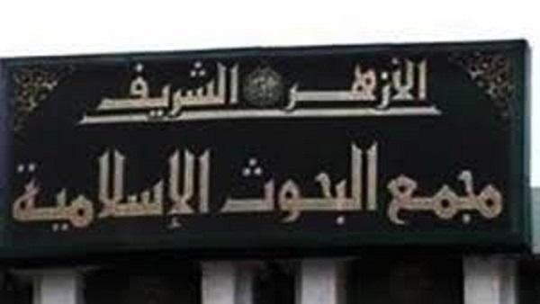 عاجل.. مطلوب معلمين للعمل بمجمع البحوث الإسلامية.. ننشر التفاصيل 69310